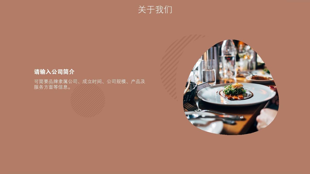 餐飲行業輕奢網紅簡餐健康餐創業項目商業計劃書模板-關于我們