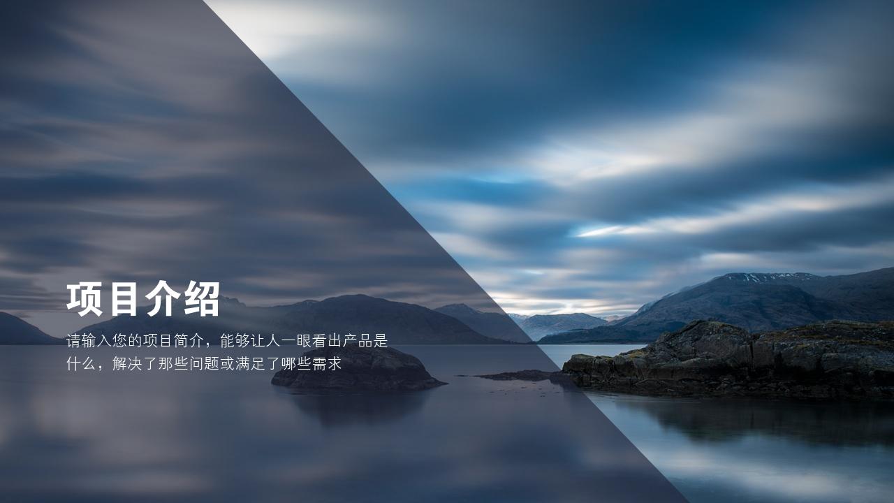 旅游風景歐美海報風完整商業計劃書PPT模版-項目介紹