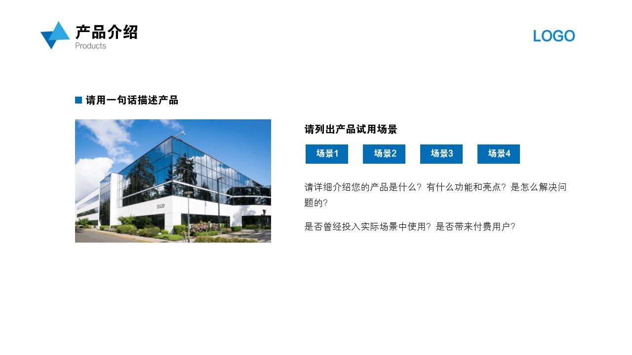 科技環保智能回收垃圾分類項目創業商業計劃書PPT模板-產品介紹