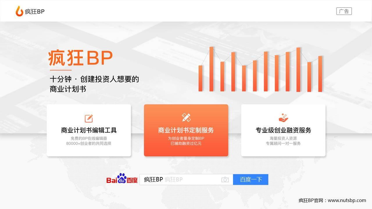 [云米]小米旗下家居品牌IPO路演BP-undefined
