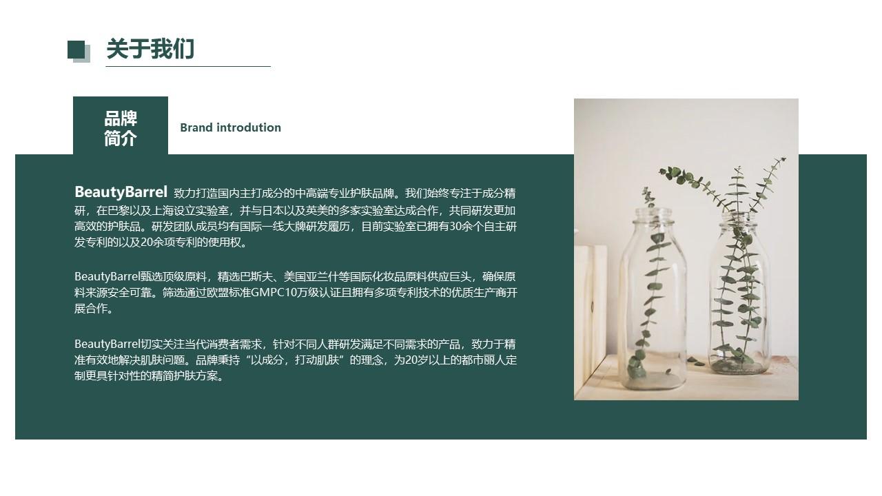 [BeautyBarrel]國貨成分護膚品牌商業計劃書范文-undefined