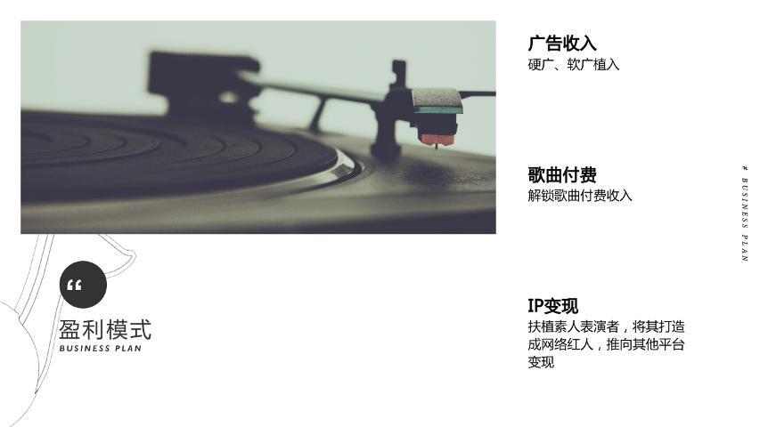 [ForeverYoung]文化娛樂原創音樂短視頻分享平臺商業計劃書模板范文-undefined