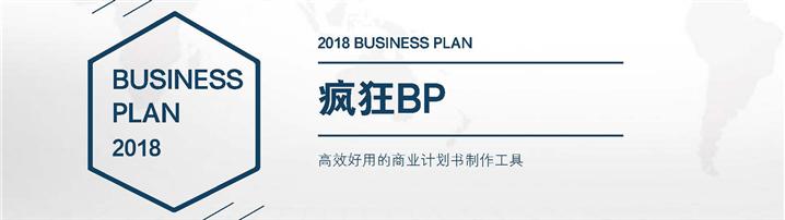 純色商務通用全球跨境交易簡約商業計劃書模板