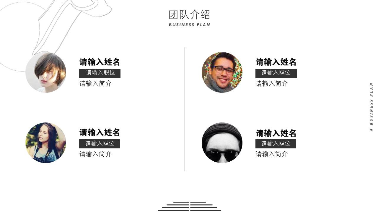 娛樂行業唱歌社交APP創業項目商業計劃書模板-團隊介紹