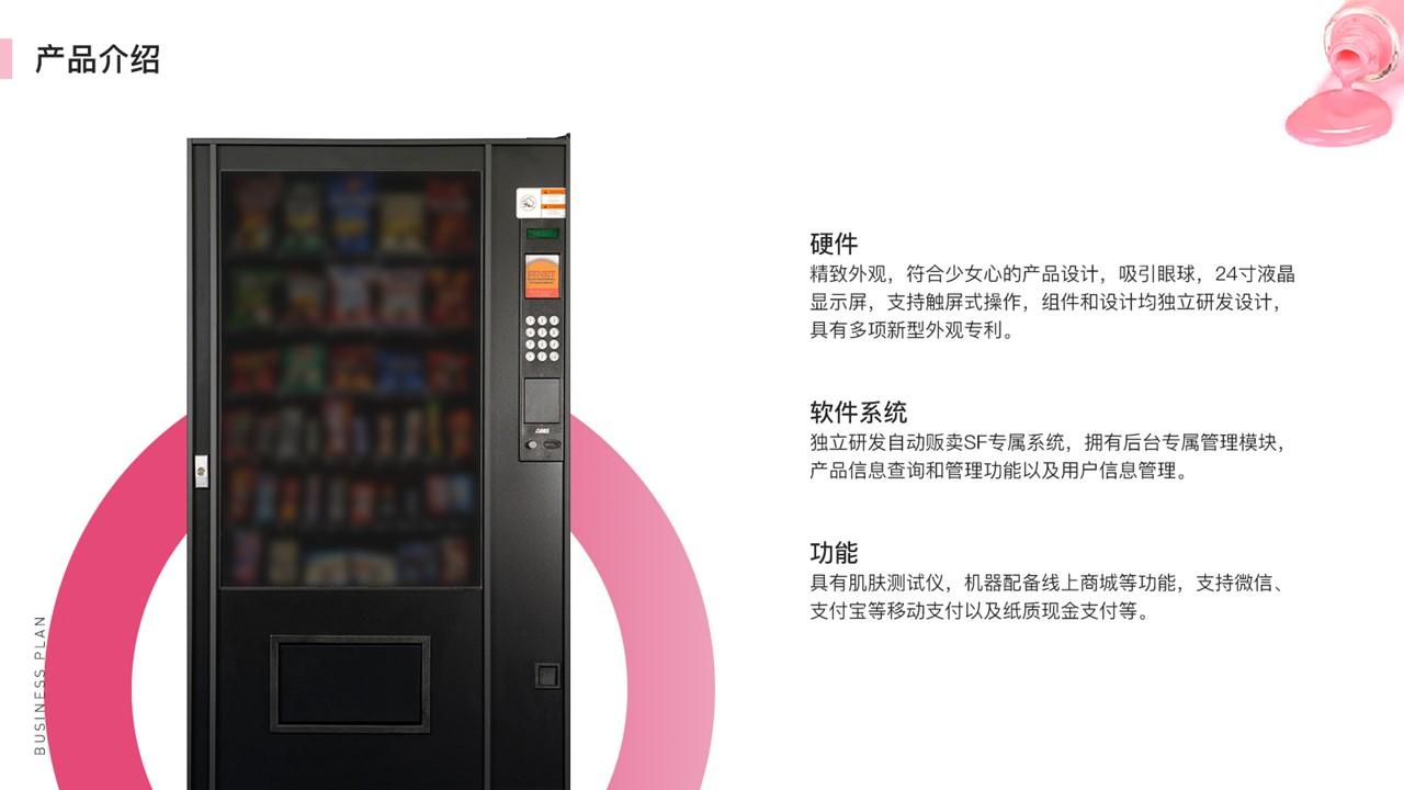 [NALA]自助口紅販賣機商業計劃書范文模板-undefined
