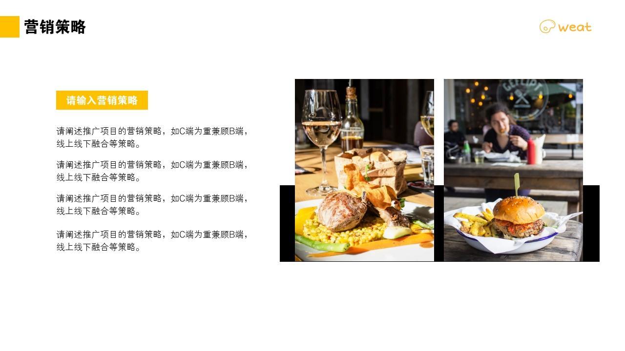 餐飲行業人造肉植物蛋白肉健康飲食健身餐創業商業計劃書PPT模板-營銷策略