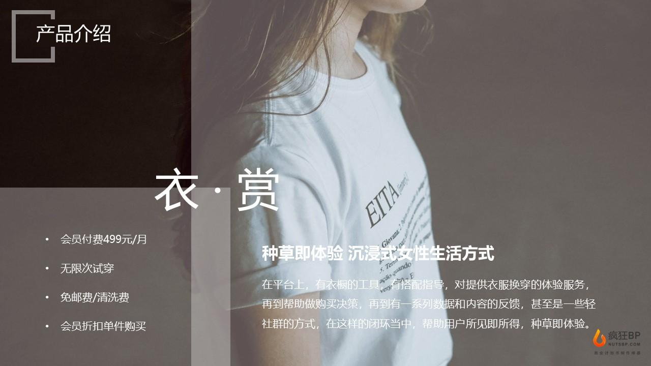 [衣賞]女裝共享衣櫥共享服裝行業創業項目商業計劃書模板范文-undefined