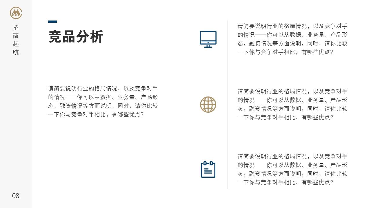 招商起航投資機構推薦消費零售行業商業計劃書模板-競品分析