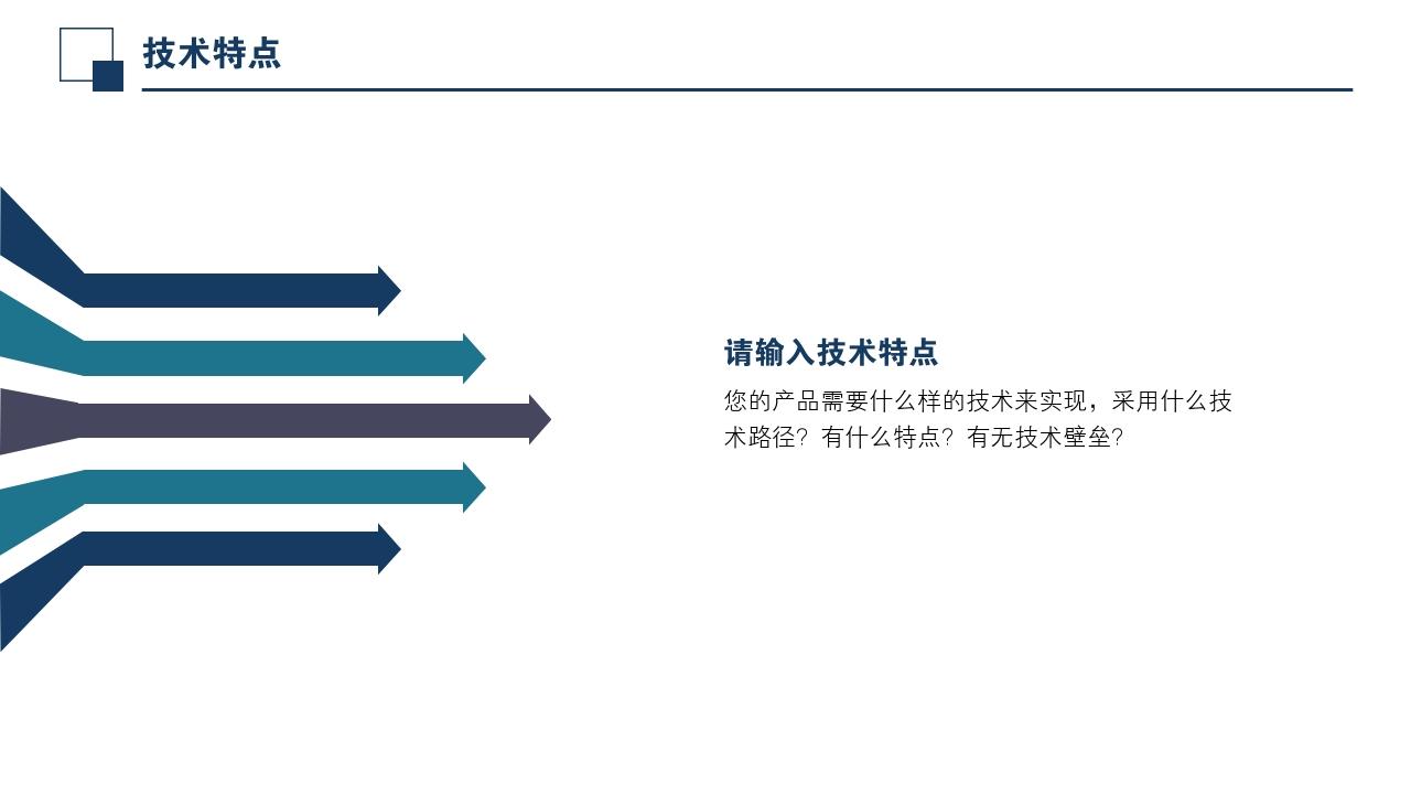 醫療行業醫藥品基因檢測大數據通用商業計劃書模版-技術特點