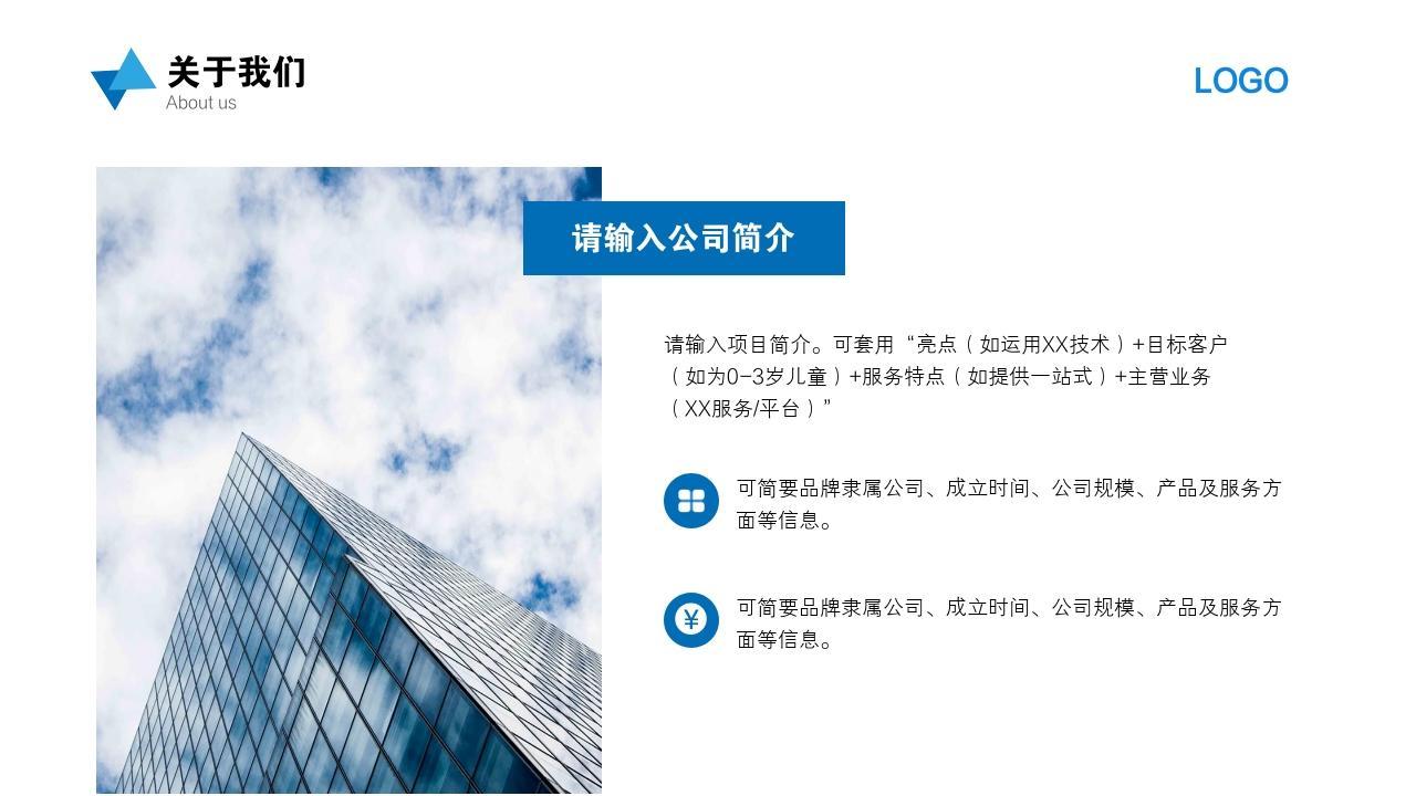 科技環保智能回收垃圾分類項目創業商業計劃書PPT模板-關于我們