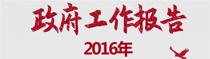 2016年政府工作報告(全文)