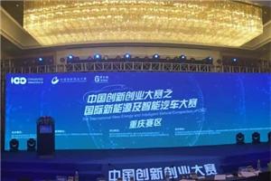 中國創新創業大賽之國際新能源及智能汽車大賽重慶地區