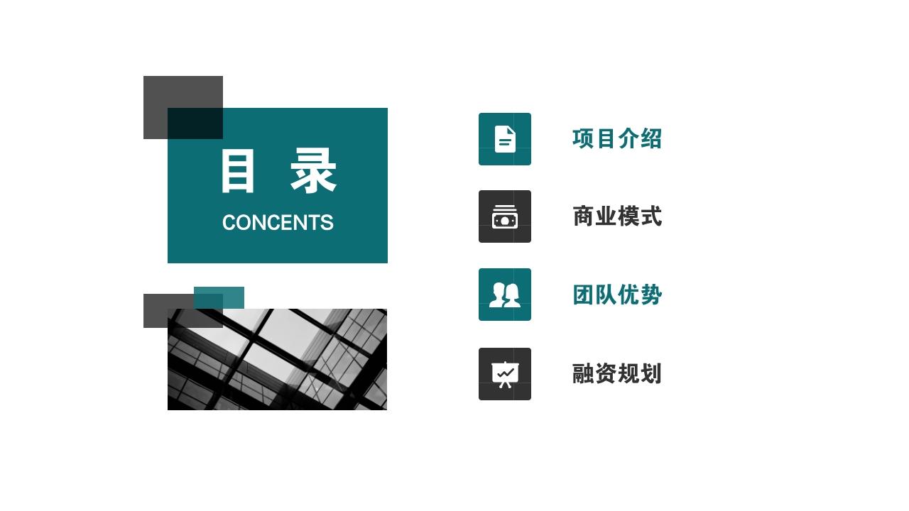 互聯網app工具類辦公軟件生活服務完整商業計劃書PPT模版-目錄